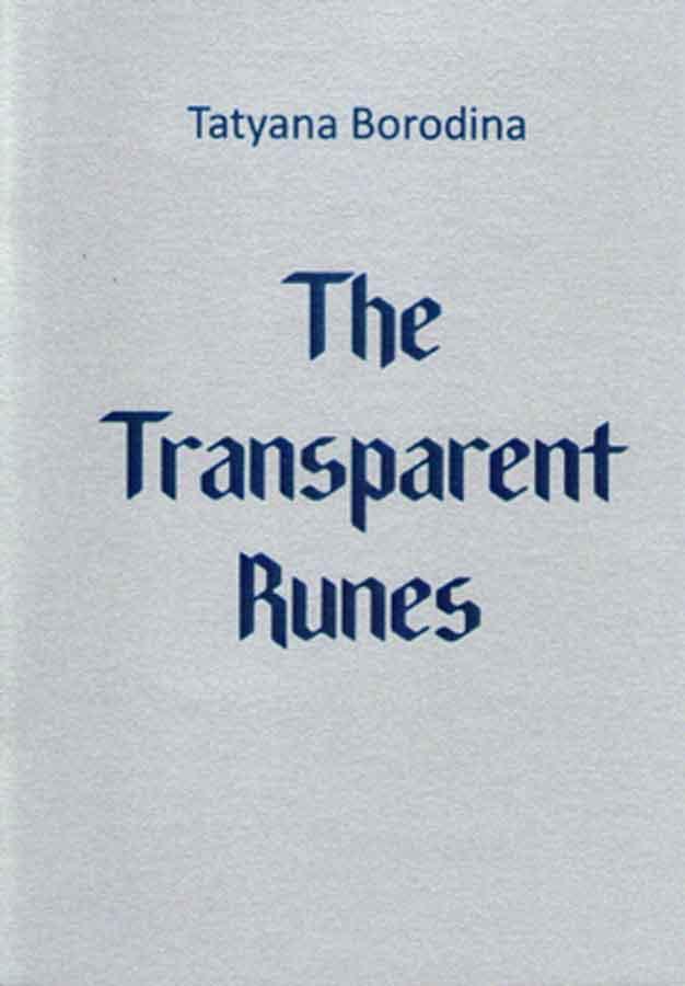 Le Rune Trasparenti
