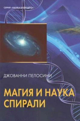 Magia e Scienza della Spirale, RUSSIA